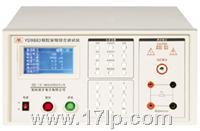 揚子-YD9880系列程控安規綜合測試儀