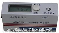 宇達牌YD-W型白度儀|白度檢測計|白度計|白度測定儀|白度檢測儀|水分測定儀|水份儀|水份測定儀 宇達牌YD-W型白度儀