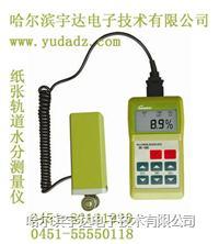 卷紙機用紙張水分測量儀 SANKU