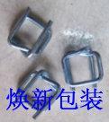 鋼絲扣 塑鋼扣 鐵皮扣 HX-00668