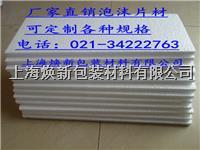 EPS泡沫板 保麗龍板 00011