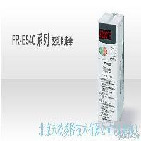 FR-E540三菱E500系列变频器 FR-E540