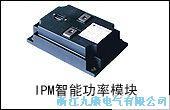 IPM智能功率模块