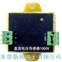 SSEN-DV-1000V直流电压传感器(一次性购50支以上,免费提供AD转换程序)