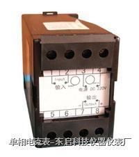 ZRY4Z-2SY电量变送器 ZRY4Z-2SY