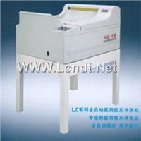 LC-14全自动医用洗片机 LC-14全自动医用洗片机
