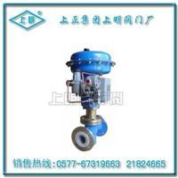 氣動單座調節閥 HW-450