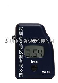 铁含量测试数字光度计MW14 MW14