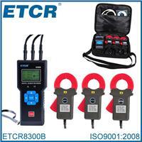 在線電流監控記錄儀 ETCR8300B