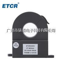 直流漏電流傳感器 ETCR025KD