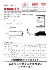 SMC电磁阀 0270,0271,Q23D-1.5-B,Q23D2-1.5-B