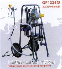 高压无气喷涂机 GP1234,GP2546,GP2045  上海国逸气动成套厂 021-63060127 气动测试台
