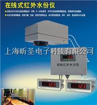 化工原料近红外在线水分测量仪,检测仪,测定仪炭黑非接触式水分测量仪 YJ-M-100