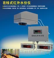 近红外在印刷线纸张水分测量仪,检测仪,测定仪非接触式印刷纸张水分测量仪 YJ-M-100