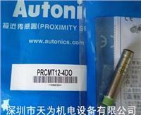 Autonics韓國奧托尼克斯傳感器 PRCM18-5DN