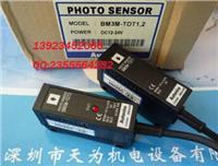 奧托尼克斯 光電開關 BM3M-TDT1,2  BM3M-TDT1,2