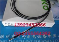 RIKO光纖線FRS-310 FRS-310