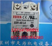 ssr-40da、SSR-40DA-H、SSR-40LA單相固態繼電器 ssr-40da、SSR-40DA-H、SSR-40LA