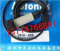 CR18-8DN奧托尼克斯電容型接近傳感器 CR18-8DN