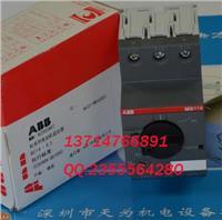 ABB電動機起動器MS116-6現貨特價 MS116-6