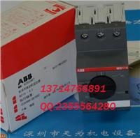 ABB電動機起動器MS116-6.3現貨特價 MS116-6.3