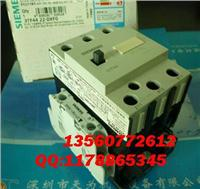 3TF4422-OXFO西門子交流接觸器現貨 3TF4422-OXFO