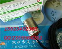 SC3015-KP2臺灣RIKO接近開關現貨 SC3015-KP2