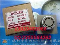 韓榮蜂鳴器HY-256-2 HY-256-2
