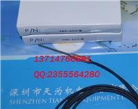 供應瑞科RIKO光纖線FRC-610-M FRC-610-M