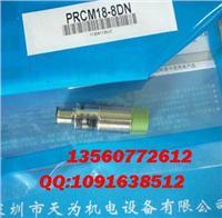 韓國奧托尼克斯 接近開關PRCM30-10DN,PRCMT12-2DC PRCM30-10DN,PRCMT12-2DC