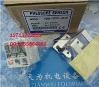 PSAN-V01CV-RC1/8韓國奧托尼克斯AUTOINCS壓力傳感器 PSAN-V01CV-RC1/8
