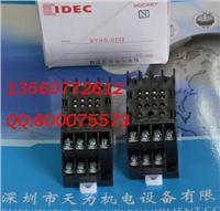 IDEC日本和泉 繼電器底座SY4S-05D SY4S-05D