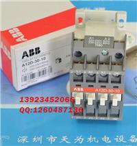 ABB低壓接觸器A12D-30-10 AC220V A12D-30-10