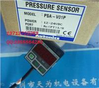 奧托尼克斯壓力傳感器PSA-V01P PSA-V01P