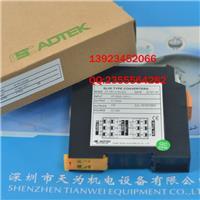 臺灣銓盛ADTEK隔離轉換器/分配器AT-TR1-C-4N-ADL AT-TR1-C-4N-ADL