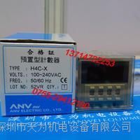 臺灣士研ANV計數器H4C-X H4C-X