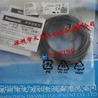 日本松下Panasonic小型光電傳感器 CX-491