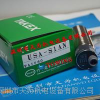 日本TAKEX竹中超聲波傳感器USA-S1AN USA-S1AN