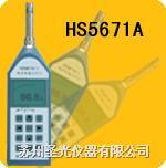 宽量程积分式声级计  HS5671
