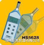 积分式声级计 HS5628A/HS5628