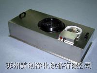 FFU风机滤网机组 MC-FFU
