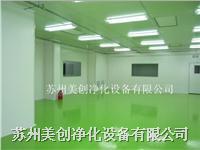 苏州重庆天津洁净室无尘室无尘车间净化车间 10-30万级