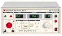 電容器電壓測試儀 YD2665B