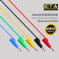 苏州 ETA4364 硅胶双插线