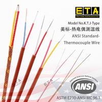 蘇州 ETA 美標 熱電偶測溫線 ETA-J/T/K