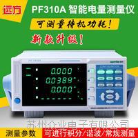 蘇州 遠方功率測試儀 PF310A功率計 PF310A