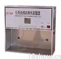 石英亚沸蒸馏水器 SYZ-550