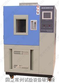 高低溫交變濕熱試驗箱 GDJS系列