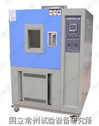 低溫恒定濕熱試驗箱 DHS系列