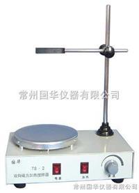 磁力加熱攪拌器 79-1